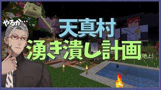 【Minecraft】天真村ゾンビ湧き過ぎて不安よな、アラン動きます【アルランディス/ホロスターズ】