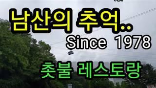 남산의 추억들 43년 전통의 경양식 레스토랑 촛불