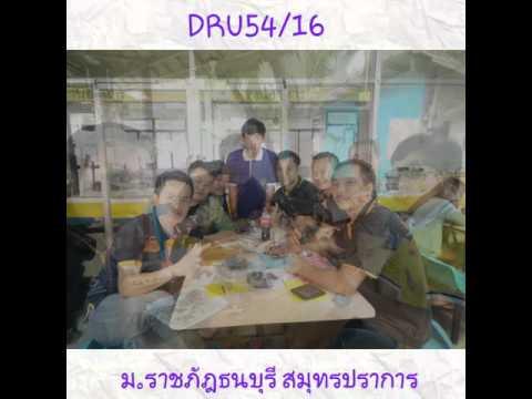 ม.ราชภัฎธนบุรี สมุทรปราการ(DRU54/16)