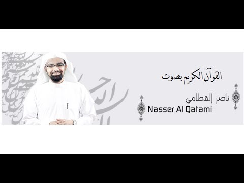 سورة الروم كاملة بصوت ناصر القطامي    Arrum Naser al Qatami