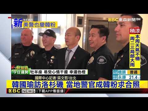 最新》韓國瑜訪洛杉磯 當地警官成韓粉求合照