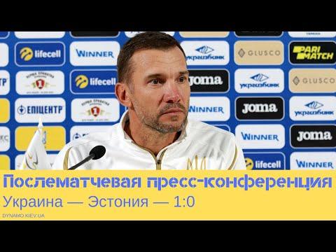 Украина — Эстония: