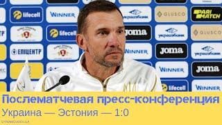 Украина Эстония послематчевая пресс конференция Андрея Шевченко
