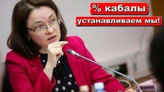 Центробанк назначает ставки по кредитам для физических лиц | Pravda GlazaRezhet