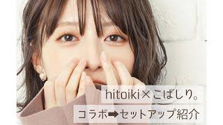 【hitoiki×こばしり。】デザインした可愛いセットアップを紹介したい...!!【コラボ服】