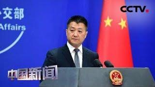 [中国新闻] 中国外交部:英方无权干涉香港事务 | CCTV中文国际