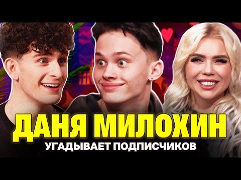 Милохин против Хейтера на шоу Карины Кросс и Артура Бабича. Кто твой подписчик?