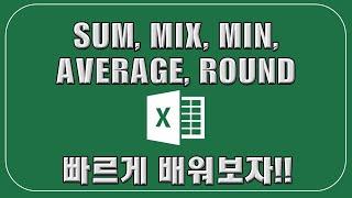 [엑셀 강좌 1장] 엑셀 기본 함수!! (SUM, MI…