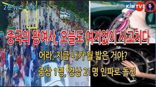 #2분뉴스 산둥성 즈보시 운전미숙 왕여사 교통사고, 어…