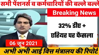 central government employees da in july 2021 latest news today | 7th pay commission latest news