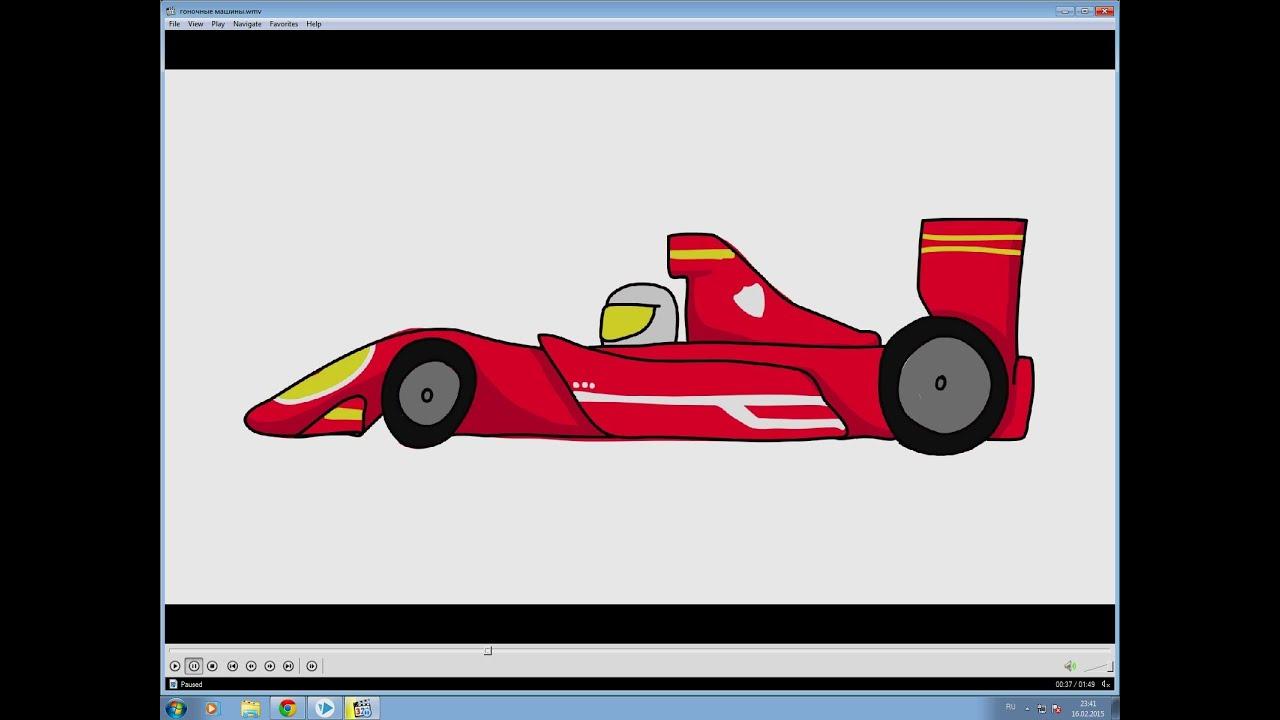 Мультики машинки - гоночные машины , раскраска - YouTube