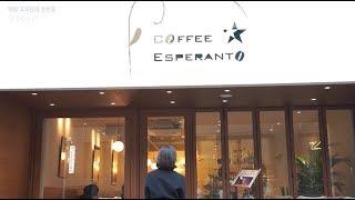 오투포인트 가맹점(커피에스페란토)