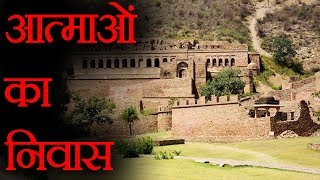 प्रेतवाधित स्थान विश्लेषण | India's Most Fascinating and Enigmatic Places