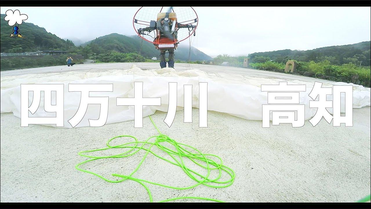【空の旅#140】「鯉のぼり公園からテイクオフ!四万十川十和」空撮・たごてるよし 四万十川_Kochi aerial