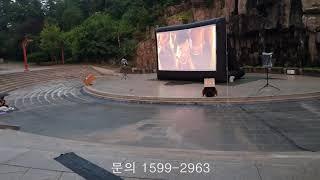 빔프로젝터 야외 영화상영 outdoor cinema!
