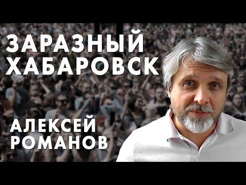 Заразный Хабаровск - Алексей Романов