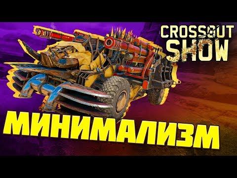 Crossout Show: Минимализм