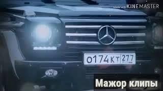 Мажор. клип Не Нужна