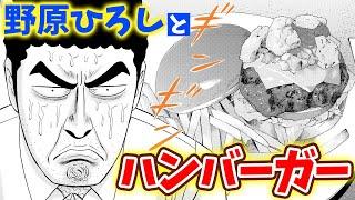 野原ひろし昼メシの流儀(6)