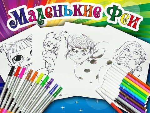 Раскраска Леди Баг , Куколка ЛОЛ, Фея Динь-Динь - YouTube