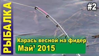 Рыбалка - Карась на фидер весной. Май 2015. Пруд Фарфорист,  Прокопьевск