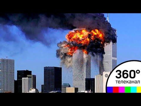 11 сентября сша фото