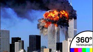 В США вспоминают жертв теракта 11 сентября
