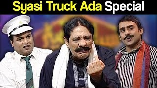 Syasi Truck Ada Special - Syasi Theater - 19 June 2018 - Express News