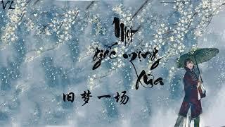 [Vietsub/pinyin] Một Giấc Mộng Xưa - A Du Du (旧梦一场 - 阿悠悠)| Nhạc Douyin (抖音音乐)