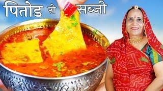मारवाडी बेसन के पितोड की सब्जी खाकर पनीर खाना भूल जाएंगे – Pitod ki Sabzi Recipe in Marwadi