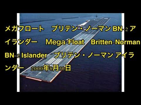 メガフロート ブリテン・ノーマン BN-2 アイランダー  Mega-Float Britten-Norman BN-2 Islander ブリテン・ノーマン アイランダー 2000年8月30日