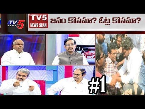 జనం కోసమా ? ఓట్ల కోసమా ? | AP Politics | News Scan #1 TV5 News