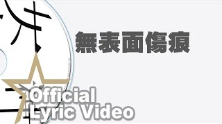 鄭欣宜 Joyce Cheng - 無表面傷痕 Lyric Video [Official] [官方]