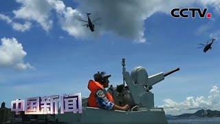 [中国新闻] 驻香港部队组织三军联合训练 | CCTV中文国际