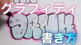 グラフィティ書き方解説Throw up編!!!