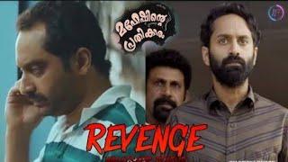 maheshinte prathikaram|mahesh revenge|malik/maheshinte prathikaram|revenge whatsapp status|Fahad