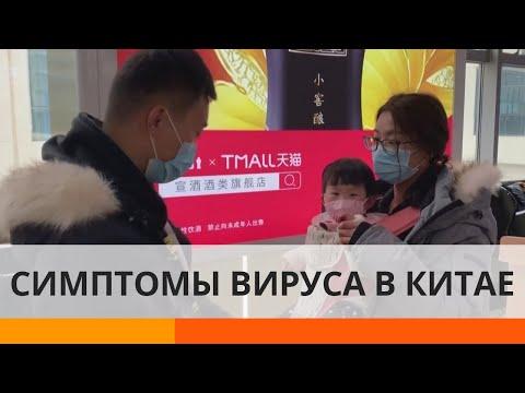 Вирус в Китае: