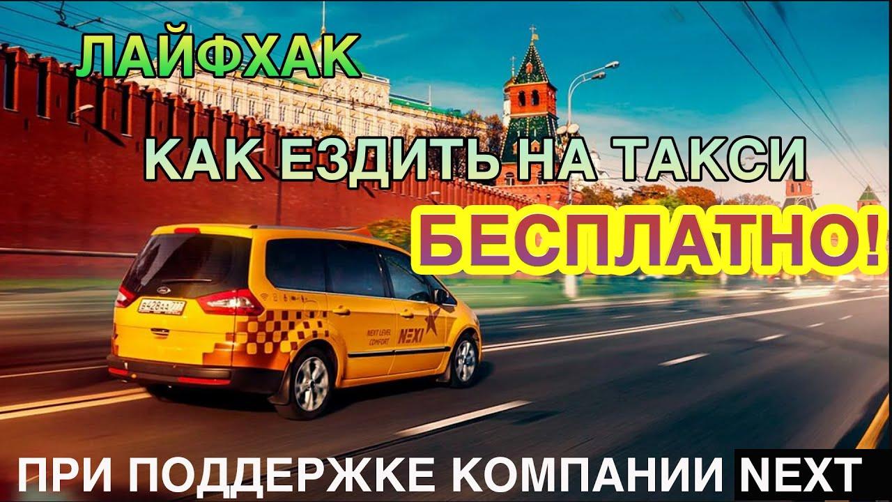 Как ездить на такси бесплатно/ Поездка на такси бесплатно при поддержке таксопарка NEXT/Никита Штых