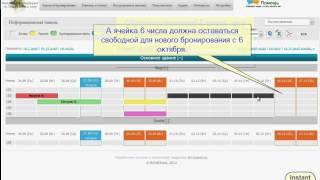 Бронирование номеров в таблице(, 2012-09-27T18:29:43.000Z)
