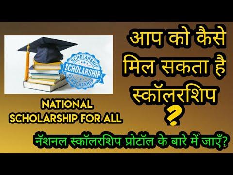 National Scholarship Portal// National Scholarship Ke Bare Me Janye // Kya Hai National Scholarship/