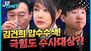 [JB TIMES] '尹 고발사주 의혹' 정점식은 누구에게? 결국 국민의힘도 수사대상?!