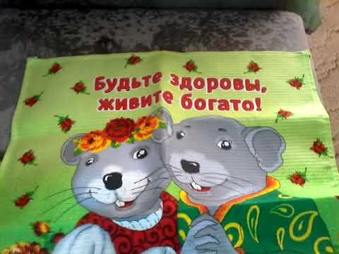 Показ сувенирная доска с годом крысы и полотенца с годом крысы