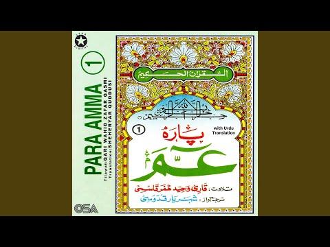 Surah Al Inshiqaq (with Urdu Translation)
