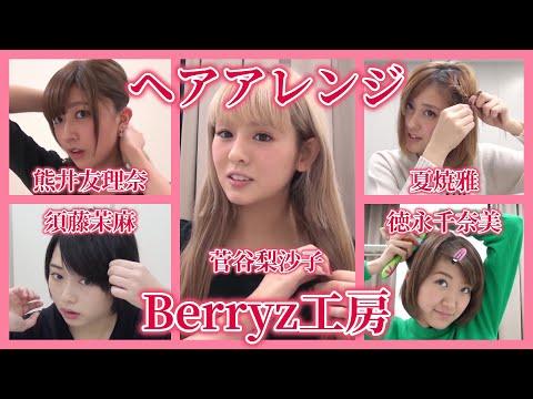 Berryz工房 熊井友理奈 (1993/08/03) 菅谷梨沙子 (1994/04/04) 夏焼雅 (1992/08/25) 須藤茉麻 (1992/07/03) ...