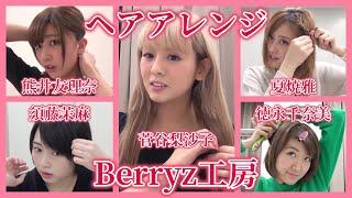 Berryz工房 熊井友理奈 (1993/08/03) 菅谷梨沙子 (1994/04/04) 夏焼雅 (...
