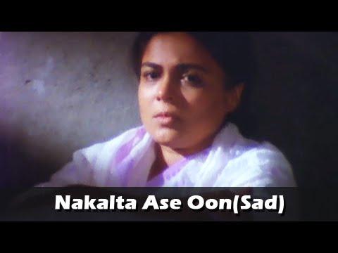 Nakalta Ase Oon(Sad) - Classic Sad Song by Asha Bhosle - Aapli Mansa Marathi Movie