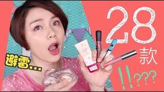 學生必買百元平價彩妝28款艾森絲開箱(有雷品)上集  Essence Makeup Review   沛莉 Peri
