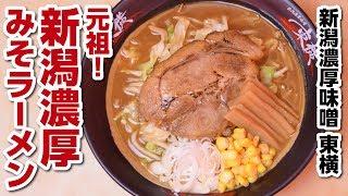 【第2幕】新潟濃厚味噌 東横