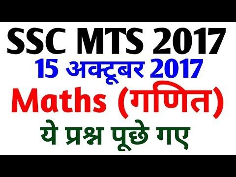 SSC MTS 2017 || 15 October को ये पूछा गया  || Maths Questions Asked || SSC MTS EXAM Maths Part - 2