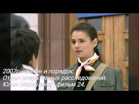 Татьяна Космачёва - фильмография.